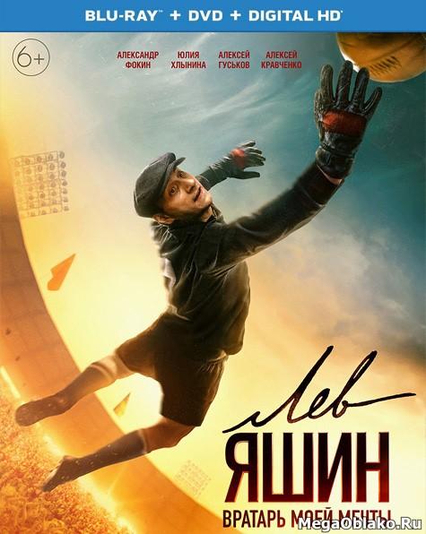 Лев Яшин. Вратарь моей мечты (2019/BDRip/HDRip)