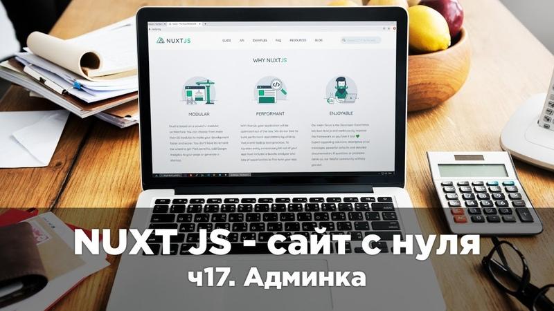 NUXT JS с нуля. №17 Админка