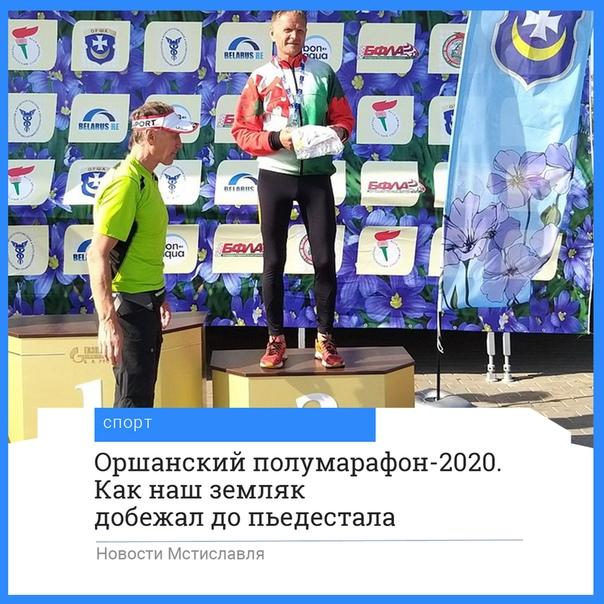 Оршанский полумарафон-2020
