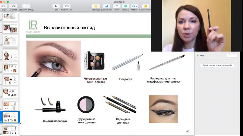Косметика LR. Мастер-класс и урок макияжа . Визажист Александра Данилина