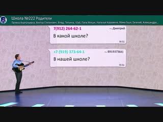 """Вячеслав Мясников """"Родительский чат"""" (""""Пляжный шизон"""")"""