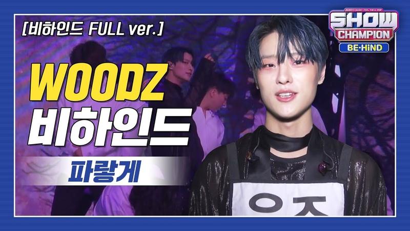 [쇼챔비하인드 FULL] 파랗 파랗게♪ 무즈와 승연이의 파란 시너지💙 l 조승연(WOODZ) Lo