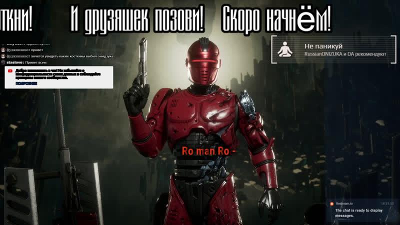 Mortal Kombat 11 ШИВА ФУДЖИН РОБОКОП и ДРУГИЕ НОВШЕСТВА