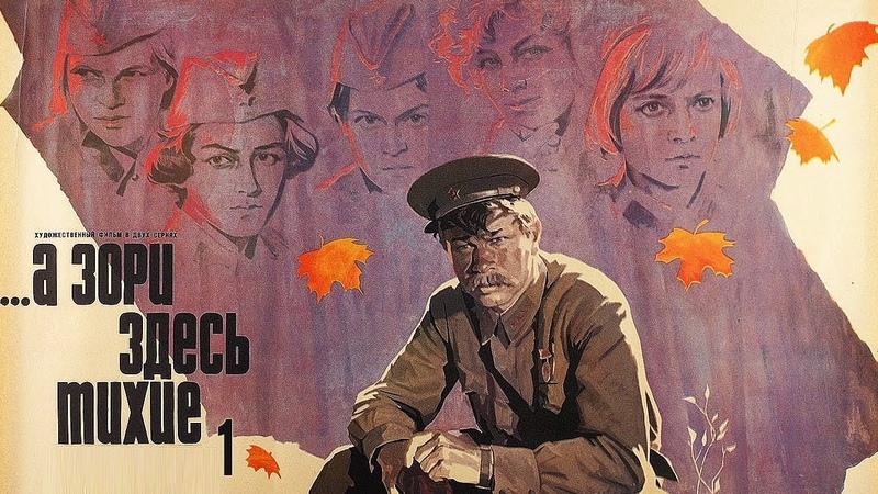 А зори здесь тихие фильм 1 серия 1972