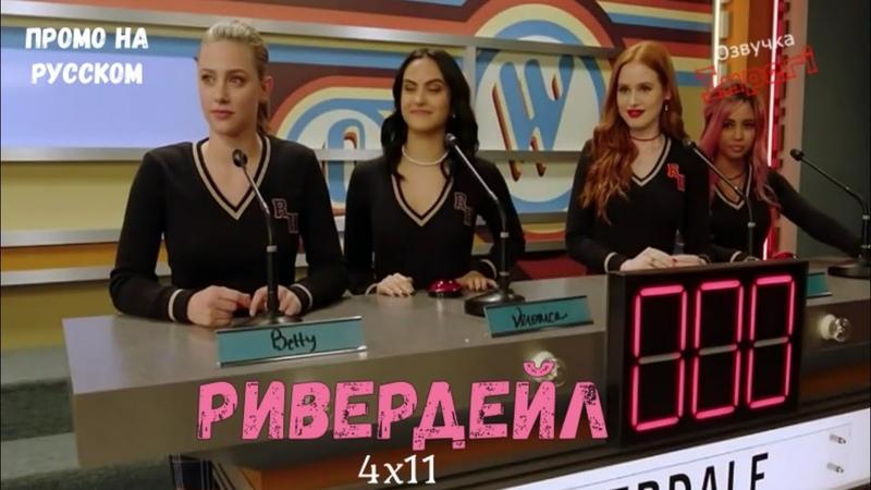 Ривердейл 4 сезон 11 серия Riverdale 4x11 Русское промо