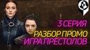 БИТВА ЗА ВИНТЕРФЕЛЛ - обзор промо к 3 серии 8 сезона Игры престолов