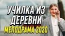 Мелодрама про бизнес простой девушки села - УЧИЛКА ИЗ ДЕРЕВНИ / Русские мелодрамы 2020 новинки HD