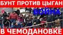 Цыгане из Чемодановки начали войну против местных жителей! Пензенская область! Есть жертвы!
