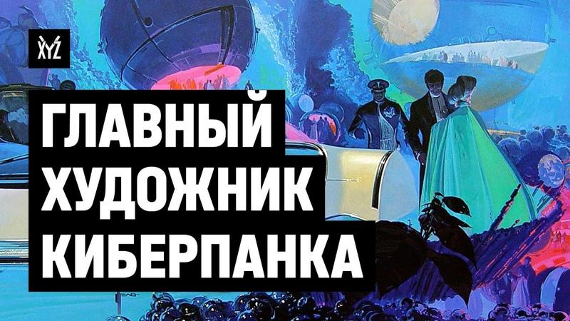 Сид Мид дизайнер киберпанка Бегущего по лезвию футуризма и фантастики в кино История и стиль