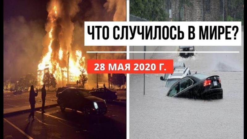 Катаклизмы за день 28 мая 2020 cataclysms of the day в мире событие дня Пульс Земли