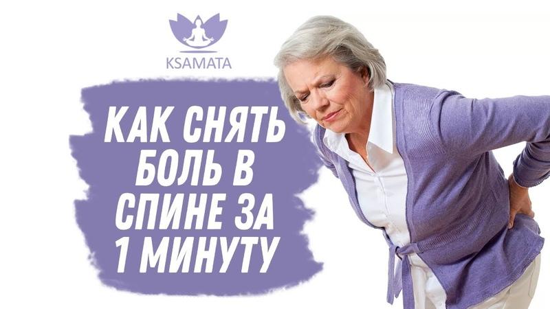 КАК БЫСТРО ИЗБАВИТЬСЯ от БОЛИ в СПИНЕ: Упражнения для уменьшения боли в спине всего за 1 минуту