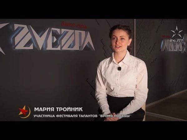 Мария Тройник - участница фестиваля Время Победы-2020 (Донецк, ДНР)