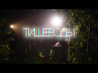 тише воды - черная земля (live from the woods)