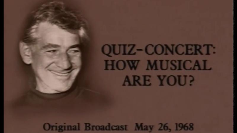 Леонард Бернстайн Концерты для молодого поколения 21 Концерт викторина насколько вы музыкальны