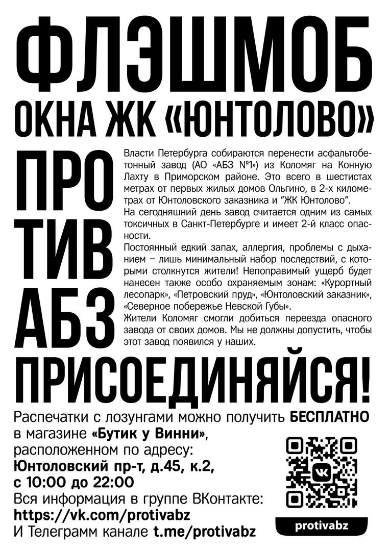 Ольгино и Юнтолово устроили флешмоб против строительства АБЗ №1
