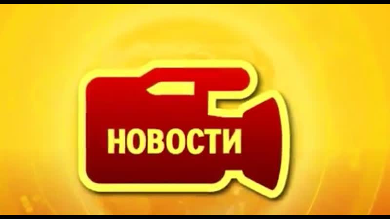 Школьное телевидение КИНОВЫПУСК №32. Последний звонок 2019