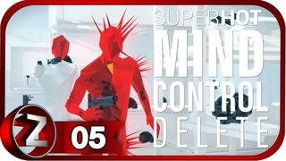 SUPERHOT: MIND CONTROL DELETE ➤ Шипастые враги ➤ Прохождение #5