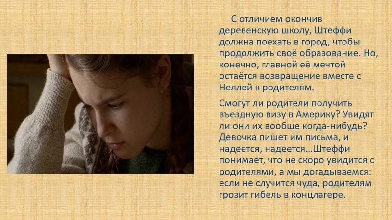 Гид по чтению Анника Тор