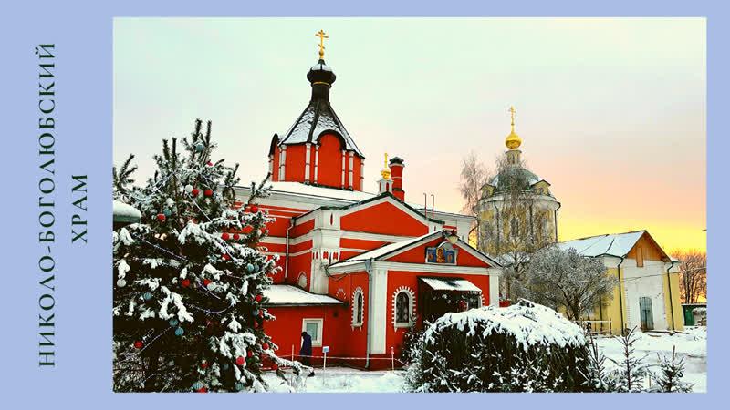 Зимнее утро НИКОЛО БОГОЛЮБСКИЙ ХРАМ в Красногорске мкр Павшино