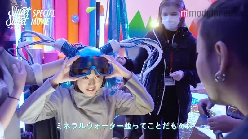 Shiritsu Ebisu Chuugaku × Hyadain 『Sweet of Sweet ~Kimi ni Todoku Made ~』Special Movie メイキング&インタビュー