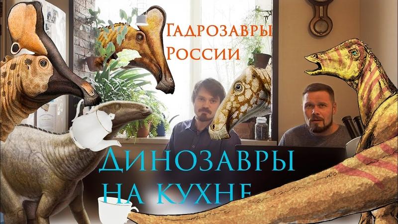 Динозавры на кухне: гадрозавры России