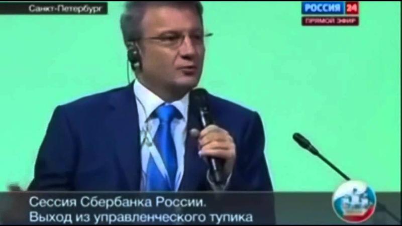 Герман Греф против демократии в России German Gref against democracy in Russia